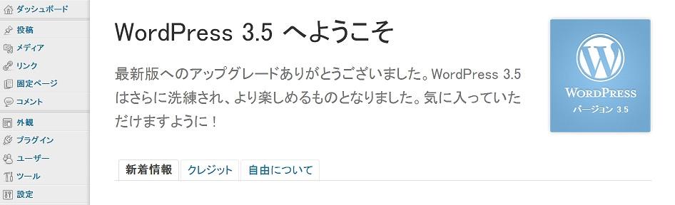 wordPressをいじる②