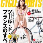 サイスポ(CYCLESPORTS) 2015年10月号、表紙の水着モデルは為近あんなだった。