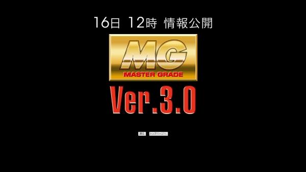 MG3.0③