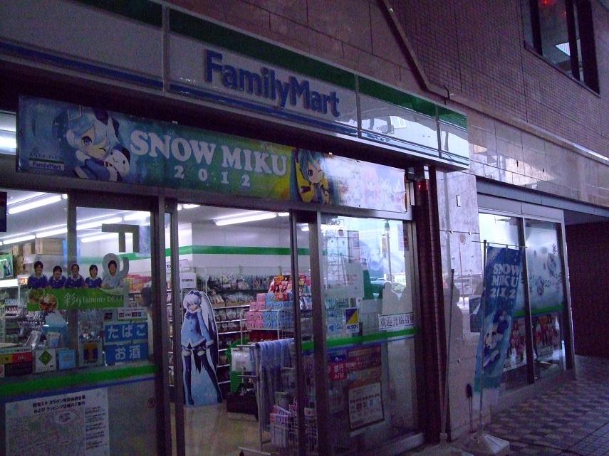 雪ミク ファミリーマート巡礼③-1