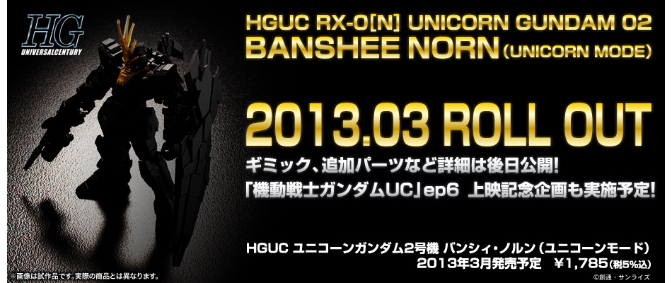 hguc_norn