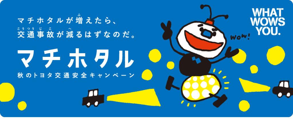 machihotaru01